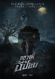 Phranakorn Film Movie