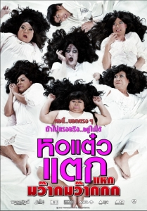 Phranakorn Film - Movie